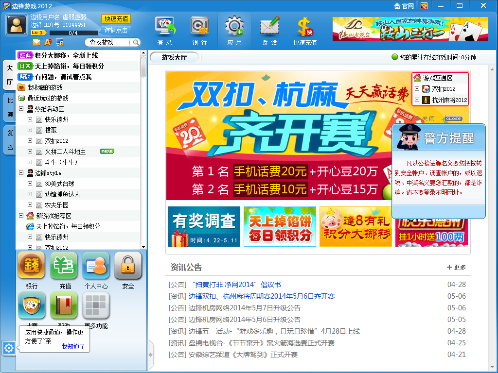 边锋网络游戏世界大厅图片