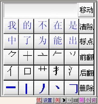 笔画输入法电脑版下载 电脑有笔画输入法吗 电脑笔画输入法下载